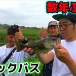 お笑い芸人の鈴木拓さんとバス釣りに行ってきた!!