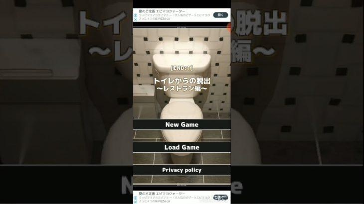 トイレからの脱出 〜レストラン編〜 ゲーム実況