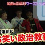 参院選前にお笑い政治教育(宮崎県日南市)