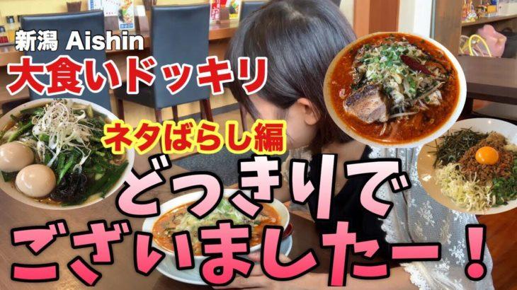 【大食い】【ドッキリ】食レポ動画と称してお店に潜入ドッキリ!店員さんの反応は…    ネタばらし編