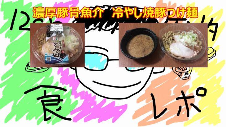 【食レポ】豚ラーメンに続け!とみ田監修つけ麺(セブンイレブン)