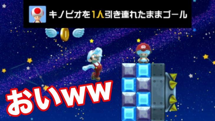 【ゲーム実況】赤キノピオ救出大作戦【マリオメーカー2 #!9】