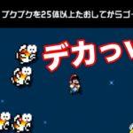 【ゲーム実況】プクプク異常繁殖につき駆除します(笑)【マリオメーカー2 #21】