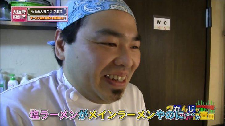 整体師がラーメンの食レポ・・・??大阪 寝屋川市 らぁめん専門店さあれ 京都整体匠