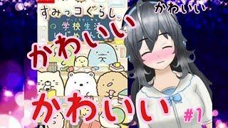【あみなま】すみっコぐらしのゲーム実況-1-【かわいい】