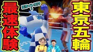 【完全公式ゲーム】東京オリンピックを一足先にガチ体験! ミライトワも乱入で衝撃映像に!?