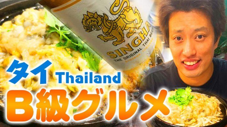 【食レポ】タイ屋台の超名店!!牡蠣の卵とじ炒め