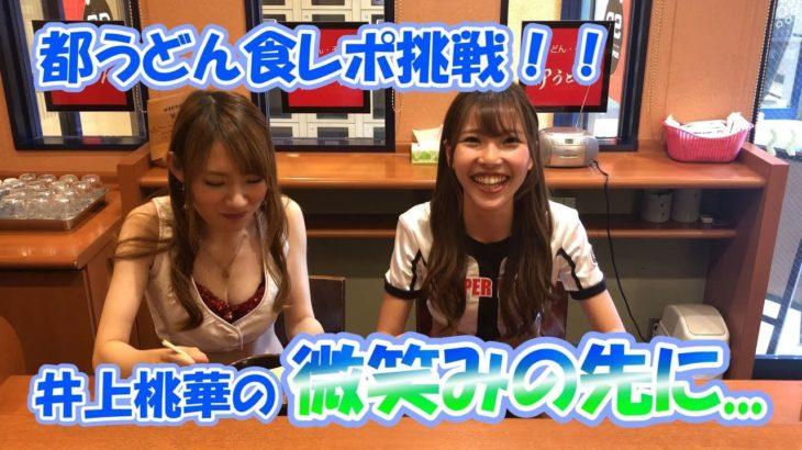 【食レポ第2弾】ドッキリ!?肉カレーうどんを食す!