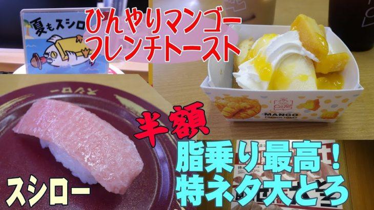 【スシロー】ひんやりマンゴーフレンチトーストが超美味い!!☆今だけ半額の『特ネタ大とろ』本当美味いから食べてみて☆スイーツ動画・食レポ・レビュー動画