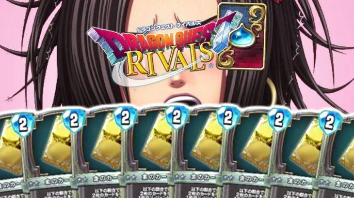 【ドラクエライバルズ】東大流「金のカードパック」の使い方に涙が止まらない【ゲーム実況】