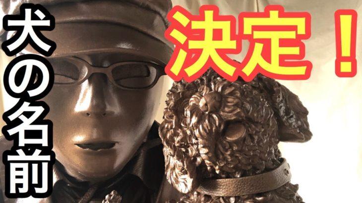 銅像のペットの犬の名前が決定しましたっ♪ ちゃいろんですっ♪