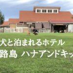 ペットと泊まれる宿 淡路島 プチホテル ハナアンドキッス(ハナ&キッス)