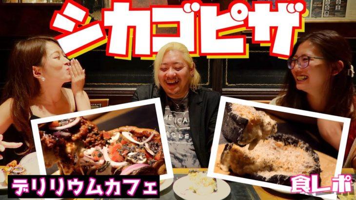シカゴピザ!?ディープディッシュピザ!?とろけるチーズのピザが美味しすぎる!【食レポ】