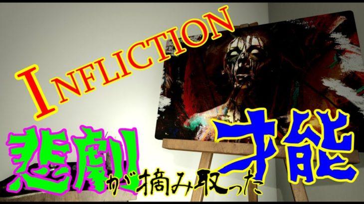 #1 ホラーゲーム『Infliction』を実況した