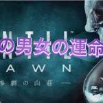 *1 ホラー【UNTIL DAWN アンティルドーン-惨劇の山荘-】(PS4)「ゲーム実況女性配信」