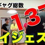 【お笑い芸人】1発ギャグ137連発ダイジェスト!