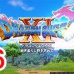 【ドラクエ実況】ドラゴンクエスト11「発売日が過ぎ去りし過ぎてからプレイ」【PS4・ゲーム実況・DQ11】#6
