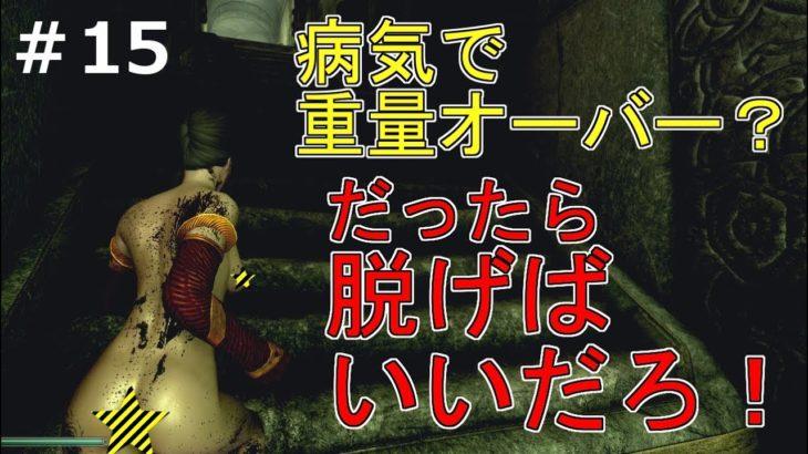 #15【ゆっくり実況】いろいろしたいクロネの冒険記【スカイリム】
