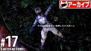 #17【シミュレーション】こたつの『Satisfactory』ゲーム実況【3D版Factorio、ここに!!】