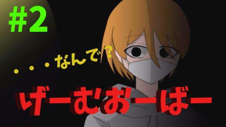 デスゲーム #2【ゲーム実況者失踪させてみた】黒幕の登場と信頼の崩壊。/ 女性実況 Akino