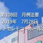 ペット火葬葬儀愛ペットセレモニーホール大垣2019年7月度月例法要