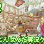 #22【二ノ国Ⅱ レヴァナントキングダム】初心者女子のゲーム実況