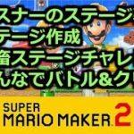 参加型スーパーマリオメーカー2ゲーム実況プレイ:ちょっと右寄りなN国雑談【マリメ2】