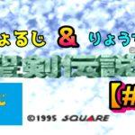 【聖剣伝説3】ちょるじ・りょうちゃんのゲーム実況【#22】