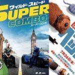 【映画レビュー】ワイルド・スピード/スーパーコンボ & ペット2【VTuber】