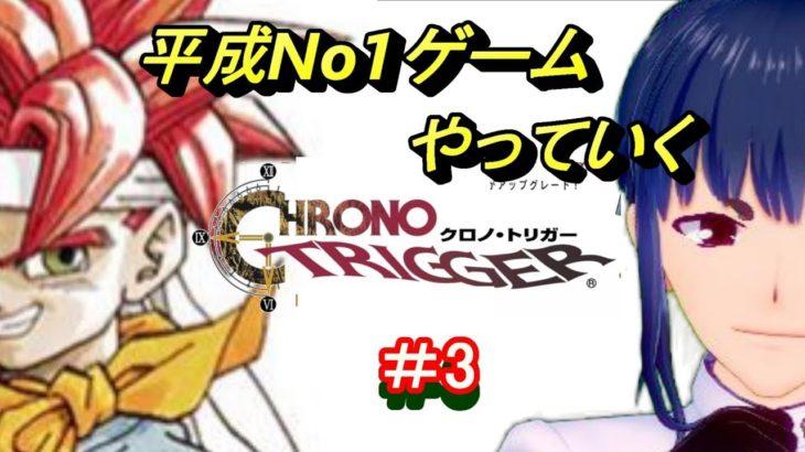 【ゲーム実況】 平成の神ゲー クロノトリガー 「カエルのために金はいる」 #3