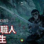 【猿育成ゲーム】#3 武器職人になりました 究極サバイバル【ゲーム実況】Ancestors: The Human Odyssey