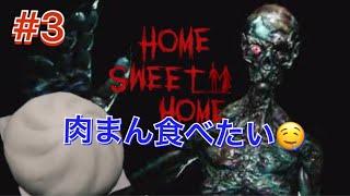 *3 ホラー「Home sweet home 」肉まん食べたい悪魔の巨人(笑)(PS4)「ゲーム実況女性配信」