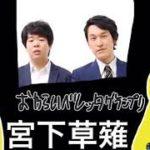 お笑いベレッタグランプリ 4番目 宮下草薙