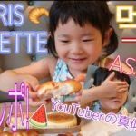 【4歳の娘が初食レポ!!】YouTuberさんのモノマネ付きww【먹방】