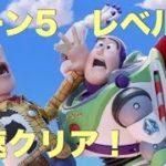 【ゲーム実況】トイ・ストーリードロップ シーン5 レベル35  クリア動画 Toy Story