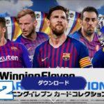 【ウイコレ】ウイニングイレブンカードコレクション #52【WECC】ゲーム実況
