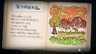 #8 突然始まる[wonigiriの]ゲームプレイ生実況 深夜廻(最終回)