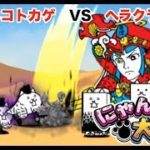 #80 ドイヒーくんのゲーム実況「にゃんこ大戦争その44・狂乱のネコトカゲ」