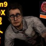 【デドバイ】8/12 Ryzen9 3900X搭載 New PCテスト配信 暑い夜の鬼ごっこ  鹿児島のゲーマー【ゲーム実況】Dead by Daylight 生放送