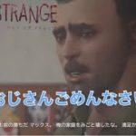 *9「Life is strange -ライフイズストレンジ-」(PS4)[ゲーム実況女性配信]