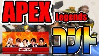 【お笑いライブ】ゲーマー芸人による『APEXコント』【ゲー人ギルド】