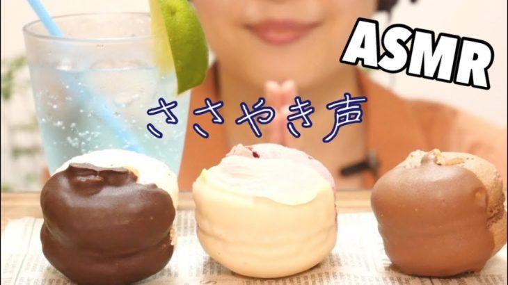 【ささやき声ASMR】カカオマーケットのマカロンを食べる(食レポ)