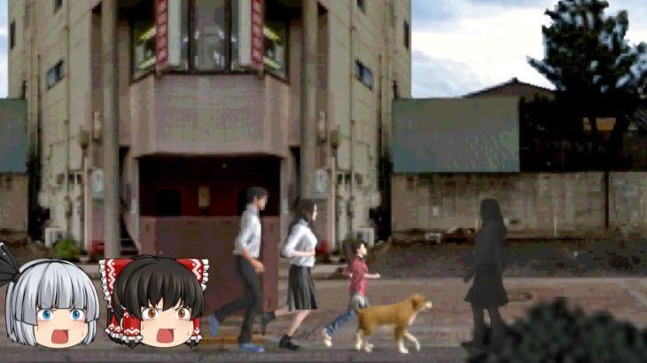 【After Twilight(仮)】街のウワサを調査【ホラーゲーム】【ゆっくり実況】