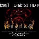 【ゲーム実況】Diablo1 HD MOD【その3】