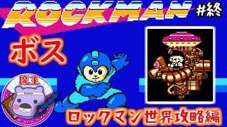 【ロックマン】超一流魔王のロックマン攻略「Dr.ワイリー編」:終(ゲーム実況プレイ)