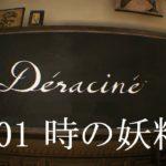 【実況】Déraciné デラシネ #01【VRアドベンチャー】