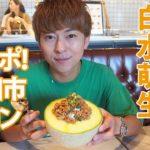 FIZZY POP(フィジーポップ)白水萌生の食レポ!鉾田市のメロン編