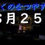 GCBX ぼくのなつやすみ  8月25日 【ゲーム実況】 【ゲームセンターCX】
