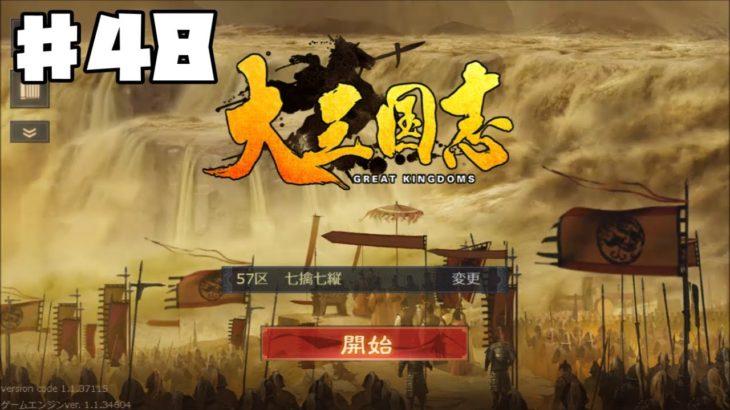 【大三国志】 GREAT KINGDOMS #48【ゲーム実況】RTS