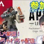 視聴者参加型Live‼【APEX LEGENDS】ゲーム実況